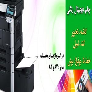 چاپ دیجیتال رنگی