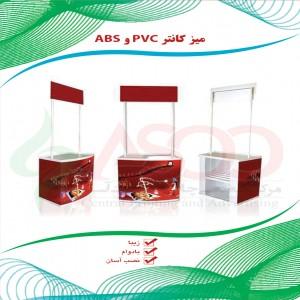 میز کانتر ABS و PVC